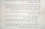 بلاغ الاتحاد العام بعد طرد أعضاء المكتب النقابي من طرف شركة لافارج هولسيم