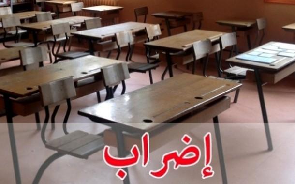 إضراب عام وطني بالتعليم أيام 13-14 و26-27-28 مارس 2019