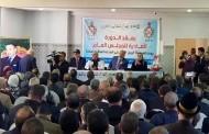 بيان الدورة العادية للمجلس العام للاتحاد العام للشغالين بالمغرب