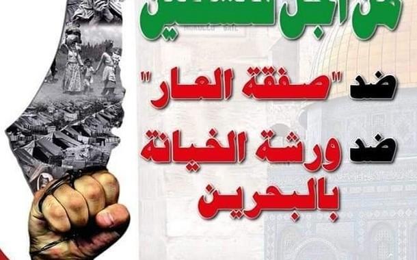 الاتحاد العام للشغالين بالمغرب يدعو للمشاركة في المسيرة الشعبية لنصرة فلسطين