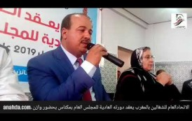 كلمة الأخ الكاتب العام بالدورة العادية للمجلس العام بمكناس