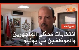 ميارة يفصح عن اللقاء بين النقابات ووزير الداخلية