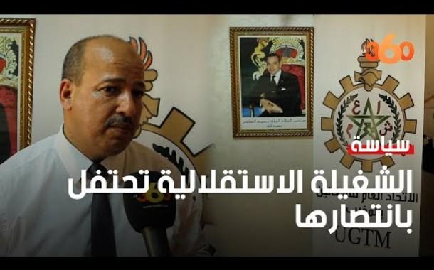 الاتحاد العام للشغالين بالمغرب يطمح في تمثيلية كبيرة بمجلس المستشارين