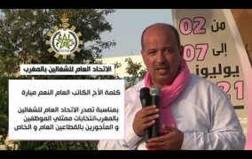 كلمة الأخ النعم ميارة بعد الإنتصار التاريخي للاتحاد العام للشغالين بالمغرب