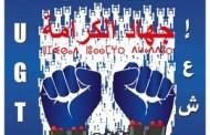 فاتح ماي 2013 : جهاد الكرامة