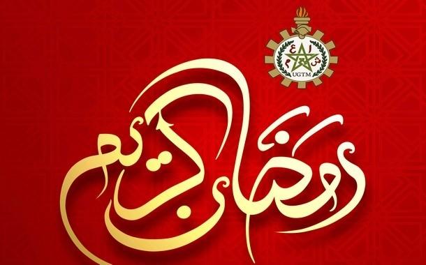 تهنئة بمناسبة شهر رمضان المبارك