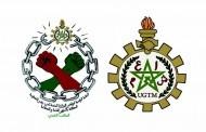المؤتمر التأسيسي للنقابة الوطنية لموظفي الوزارة المنتدبة المكلفة بالشؤون العامة والحكامة