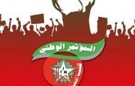 بيان توضيحي من اللجنة التحضيرية للمؤتمر الوطني التاسع للشبيبة الشغيلة المغربية