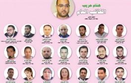 لائحة أعضاء المكتب المركزي للشبيبة الشغيلة المغربية