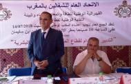 الأخ محمد لعبيد يترأس أشغال الجمع العام لتجديد المكتب الوطني لنقابة قطاع الماء