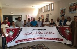 الخلوة الوطنية للتفكير لجمعية الشبيبة الشغيلة المغربية