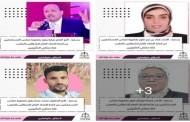 أعضاء مجلس المستشارين عن لائحة الاتحاد العام للشغالين بالمغرب